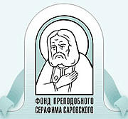 Charity Fund of Saint Seraphim Sarovsky