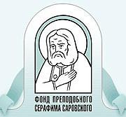 Фонд преподобного Серафима Саровского